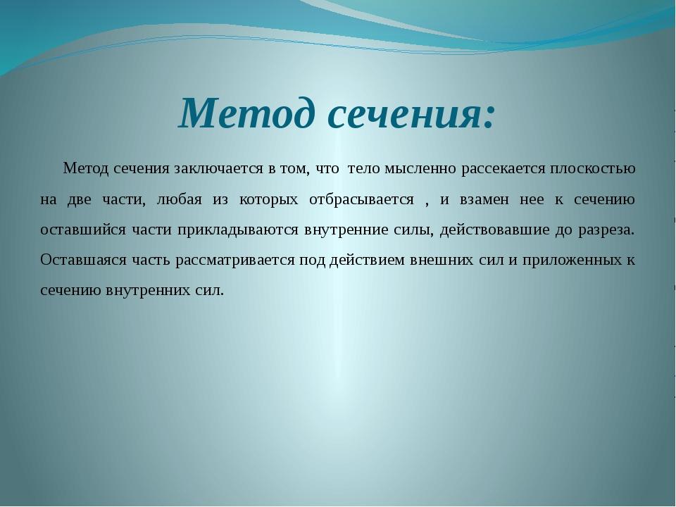 Метод сечения: Метод сечения заключается в том, что тело мысленно рассекается...