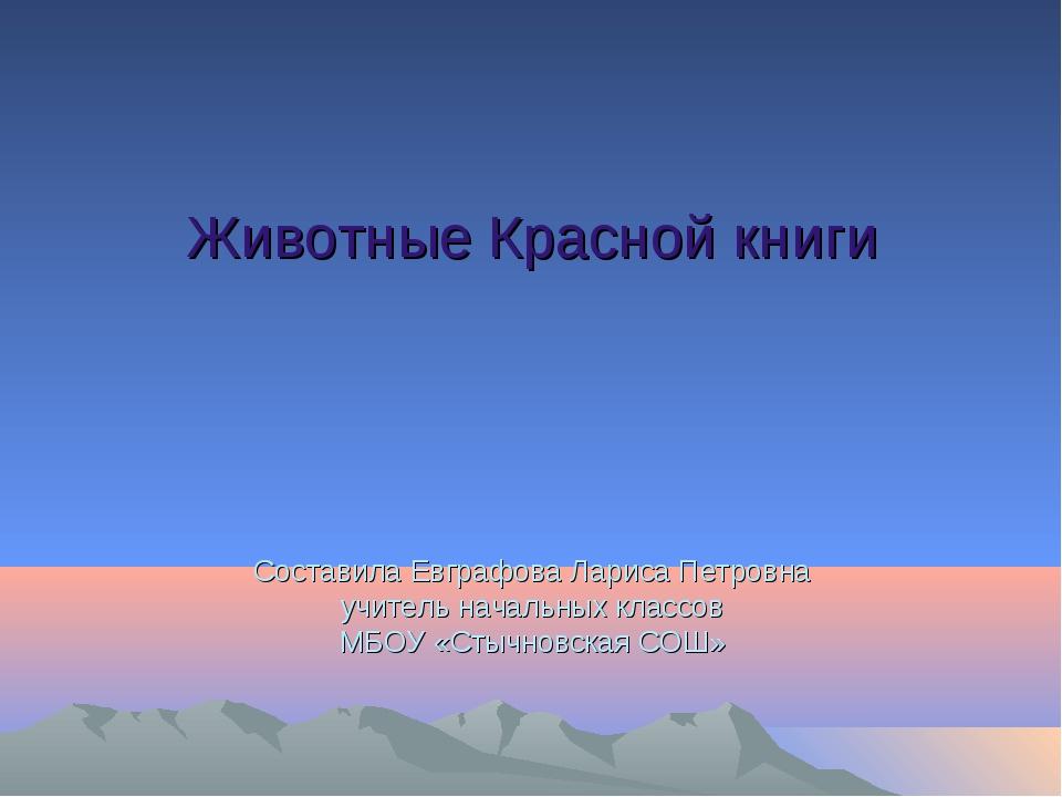 Животные Красной книги Составила Евграфова Лариса Петровна учитель начальных...
