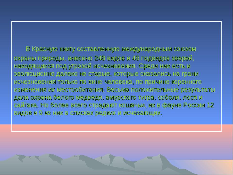 В Красную книгу составленную международным союзом охраны природы, внесено 24...