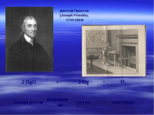 Джозеф Пристли (Joseph Priestley, 1733-1804) 2 HgO=2 Hg+O2 оксид ртутина