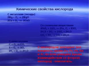 Химические свойства кислорода С металлами (оксиды) 2Mg + O2  2MgO 2Cu + O2 