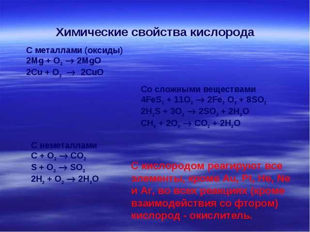 Химические свойства кислорода С металлами (оксиды) 2Mg + O2  2MgO 2Cu + O2 ...