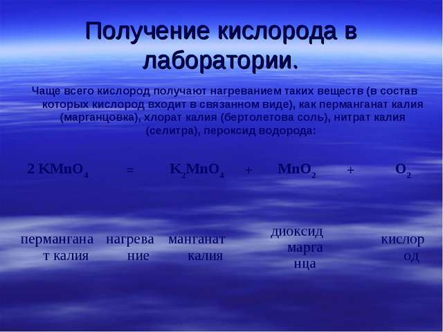 Получение кислорода в лаборатории. Чаще всего кислород получают нагреванием т...