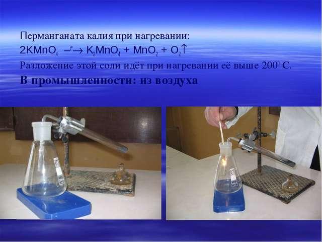 Перманганата калия при нагревании: 2KMnO4 –t K2MnO4 + MnO2 + O2 Разложени...