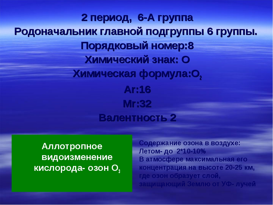 2 период, 6-А группа Родоначальник главной подгруппы 6 группы. Порядковый ном...