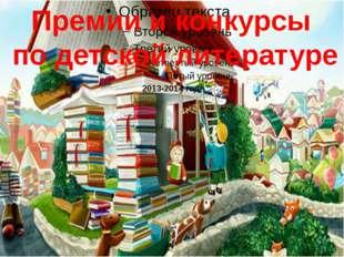 Премии и конкурсы по детской литературе 2013-2014 год