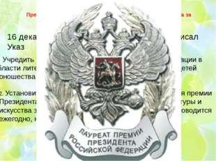 16 декабря 2013 года Владимир Путин подписал Указ Премия Президента РФ в обла