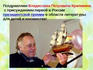 Поздравляем Владислава Петровича Крапивина с присуждением первой в России пре