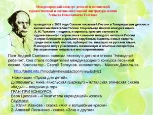 Международный конкурс детской и юношеской художественной и научно-популярной