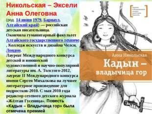 Никольская – Эксели Анна Олеговна (род. 14 июня 1979, Барнаул, Алтайский край