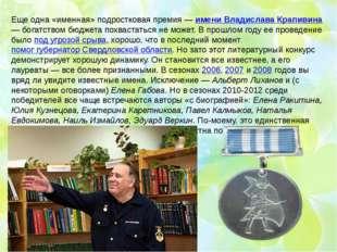 Еще одна «именная» подростковая премия — имени Владислава Крапивина — богатст