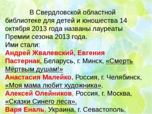 ВСвердловской областной библиотеке для детей июношества 14 октября 2013 го