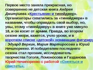Первое место заняла прекрасная, но совершенно не детская книга Андрея Дмитрие