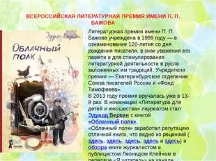 ВСЕРОССИЙСКАЯ ЛИТЕРАТУРНАЯ ПРЕМИЯ ИМЕНИ П. П. БАЖОВА Литературная премия имен