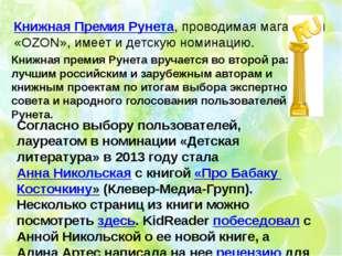 Книжная Премия Рунета, проводимая магазином «OZON», имеет и детскую номинацию