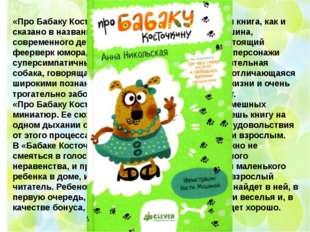 «Про Бабаку Косточкину» — уморительно смешная книга, как и сказано в названии