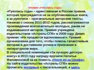 ПРЕМИЯ «РУКОПИСЬ ГОДА» «Рукопись года» – единственная в России премия, котор