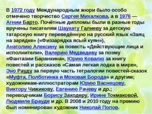 В 1972году Международным жюри было особо отмечено творчество Сергея Михалков