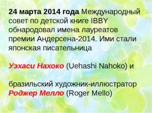 24 марта 2014 года Международный совет по детской книге IBBY обнародовал имен