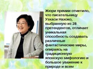 Жюри премии отметило, что писательницу Уэхаси Нахоко, выбранную из 28 претенд