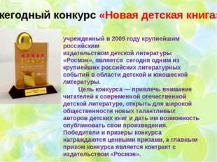 Ежегодный конкурс «Новая детская книга» учрежденный в 2009 году крупнейшим ро