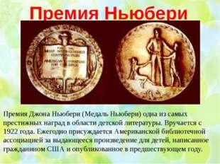 Премия Ньюбери Премия Джона Ньюбери (Медаль Ньюбери) одна из самых престижных