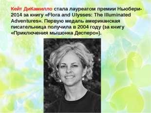 Кейт ДиКамилло стала лауреатом премии Ньюбери-2014 за книгу «Flora and Ulysse