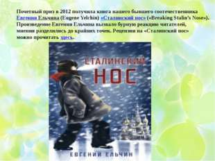 Почетный приз в 2012 получила книга нашего бывшего соотечественника Евгения