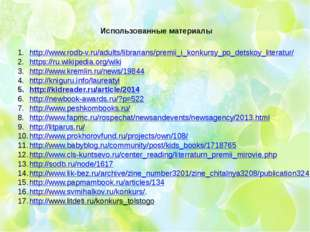 Использованные материалы http://www.rodb-v.ru/adults/librarians/premii_i_konk