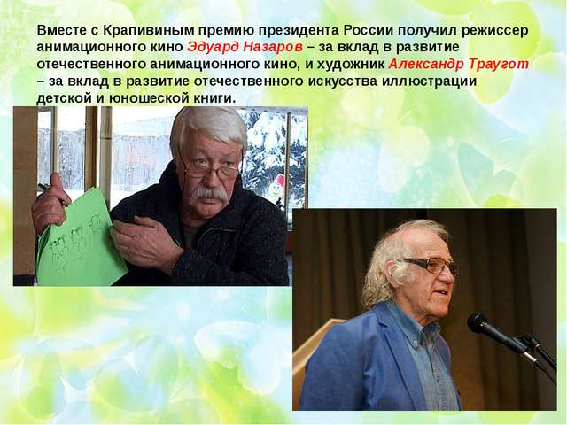 Вместе с Крапивиным премию президента России получил режиссер анимационного к...