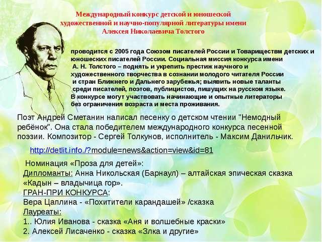Международный конкурс детской и юношеской художественной и научно-популярной...