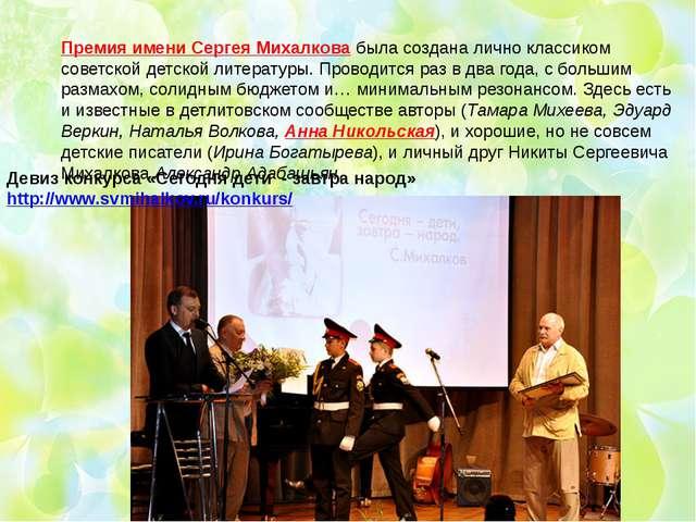 Премия имени Сергея Михалкова была создана лично классиком советской детской...