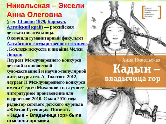 Никольская – Эксели Анна Олеговна (род. 14 июня 1979, Барнаул, Алтайский край...