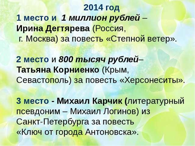 2014 год 1 место и 1 миллион рублей – Ирина Дегтярева (Россия, г. Москва) за...