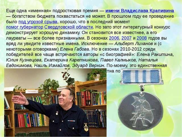 Еще одна «именная» подростковая премия — имени Владислава Крапивина — богатст...