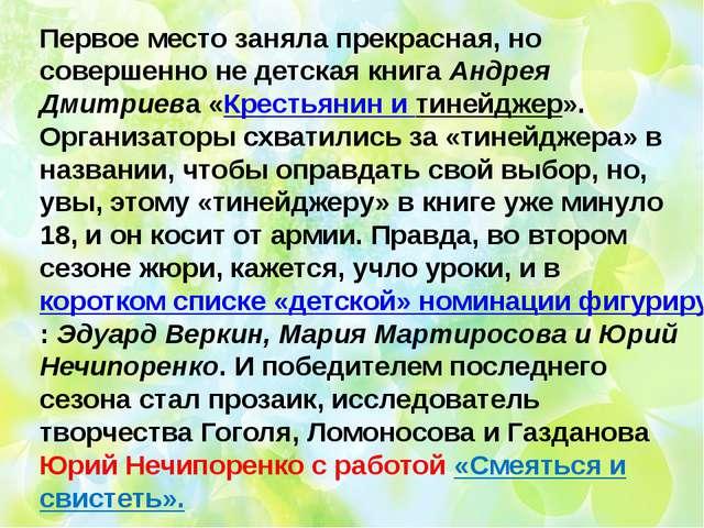 Первое место заняла прекрасная, но совершенно не детская книга Андрея Дмитрие...