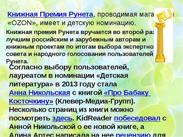 Книжная Премия Рунета, проводимая магазином «OZON», имеет и детскую номинацию...