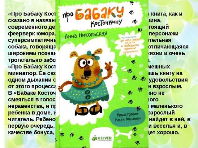 «Про Бабаку Косточкину» — уморительно смешная книга, как и сказано в названии...