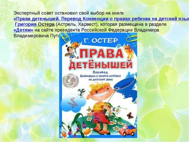 Экспертный совет остановил свой выбор на книге «Права детенышей. Перевод Конв...