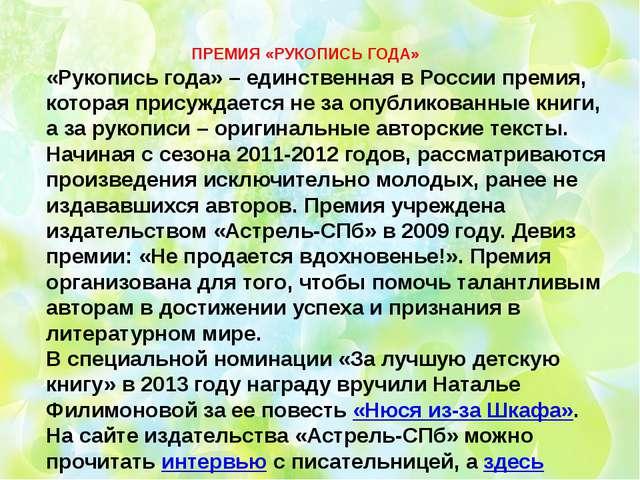 ПРЕМИЯ «РУКОПИСЬ ГОДА» «Рукопись года» – единственная в России премия, котор...