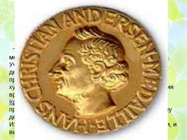Премия имени Г. Х. Андерсена — одна из старейших и самых престижных междунар...