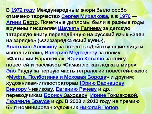 В 1972году Международным жюри было особо отмечено творчество Сергея Михалков...