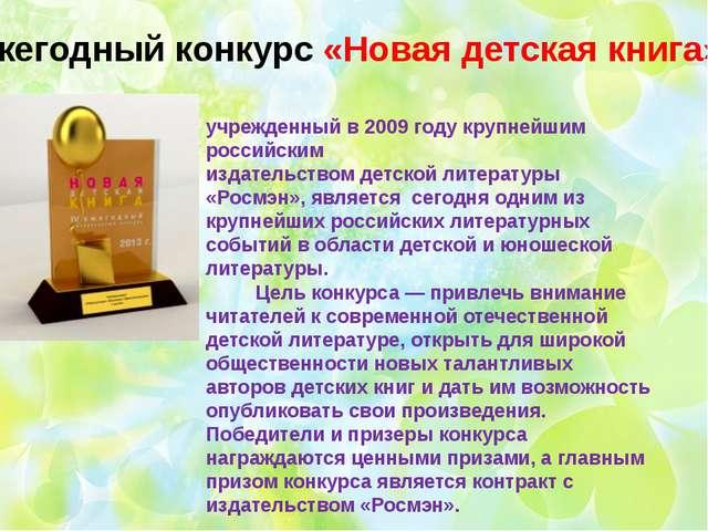 Ежегодный конкурс «Новая детская книга» учрежденный в 2009 году крупнейшим ро...