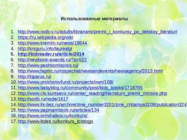 Использованные материалы http://www.rodb-v.ru/adults/librarians/premii_i_konk...
