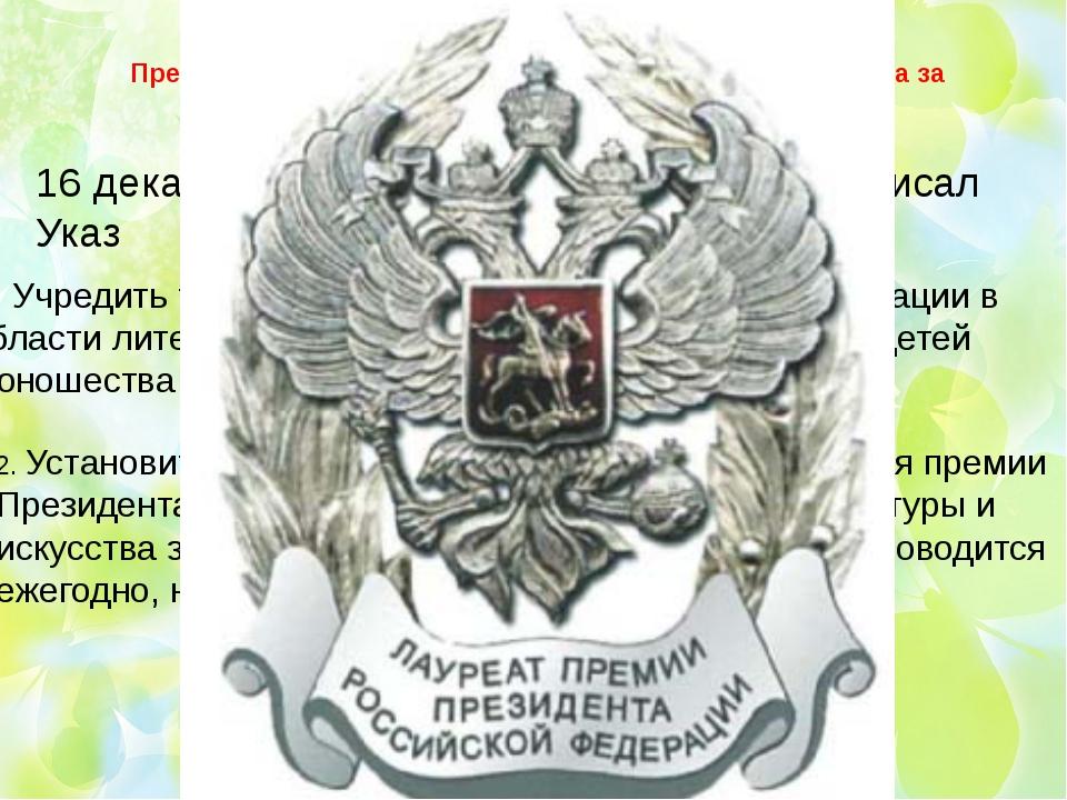 16 декабря 2013 года Владимир Путин подписал Указ Премия Президента РФ в обла...