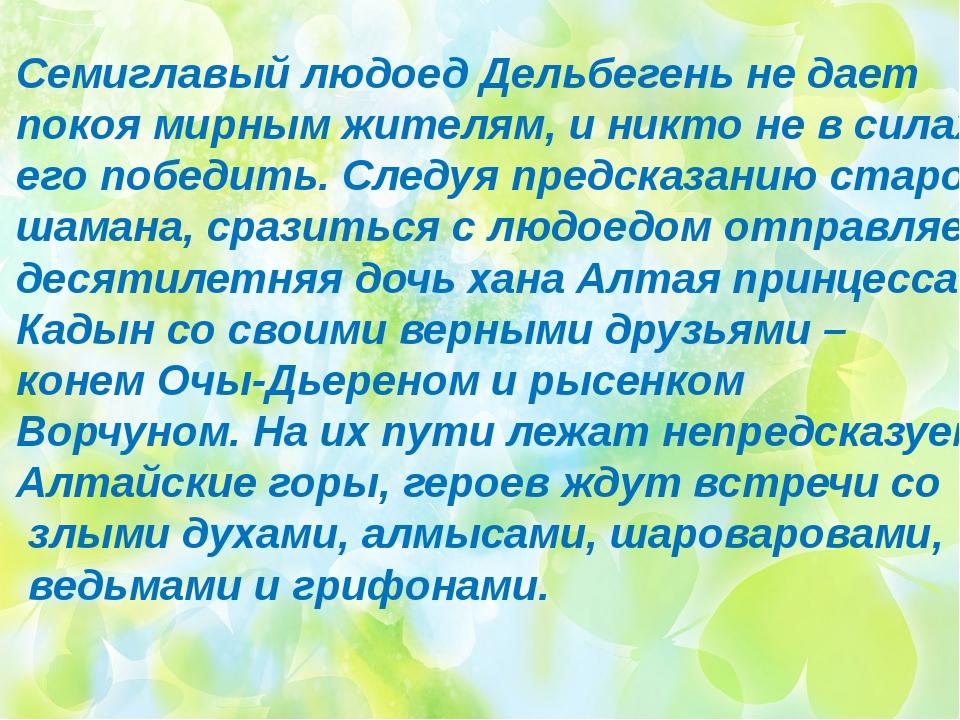 Семиглавый людоед Дельбегень не дает покоя мирным жителям, и никто не в сила...