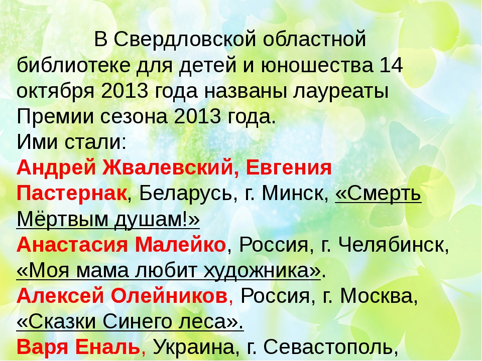 ВСвердловской областной библиотеке для детей июношества 14 октября 2013 го...