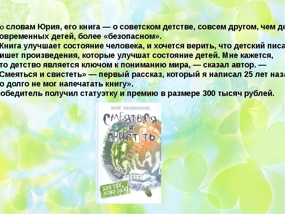 По словам Юрия, его книга — о советском детстве, совсем другом, чем детство с...