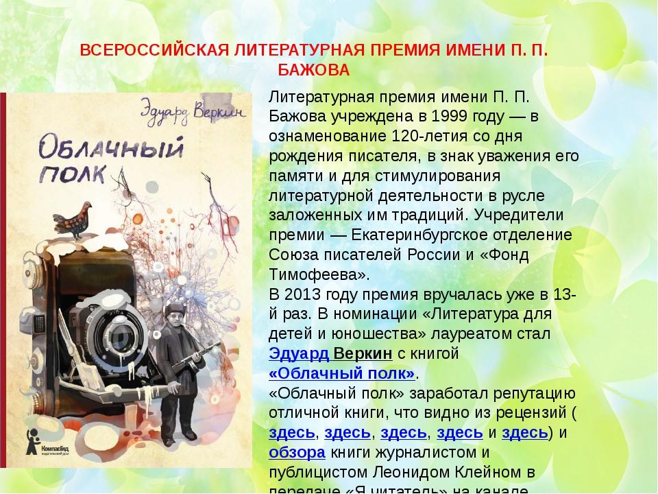 ВСЕРОССИЙСКАЯ ЛИТЕРАТУРНАЯ ПРЕМИЯ ИМЕНИ П. П. БАЖОВА Литературная премия имен...