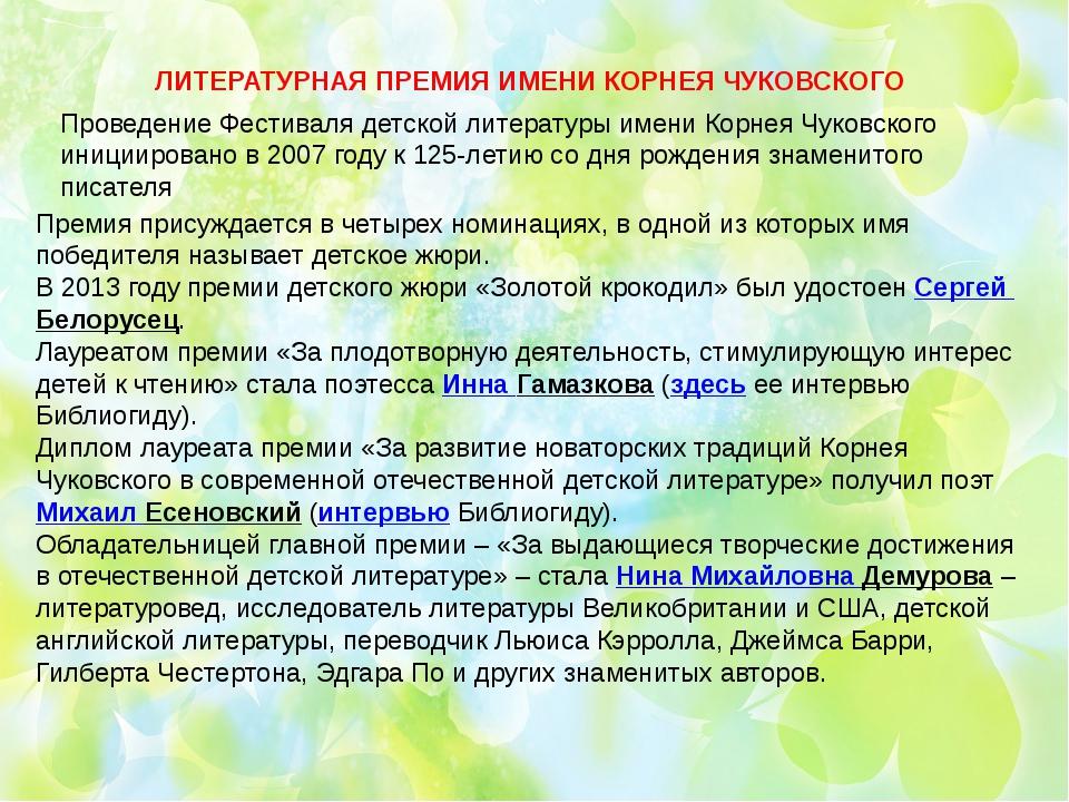ЛИТЕРАТУРНАЯ ПРЕМИЯ ИМЕНИ КОРНЕЯ ЧУКОВСКОГО Проведение Фестиваля детской лите...